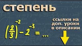 СТЕПЕНЬ с целым показателем 8 и 9 класс алгебра