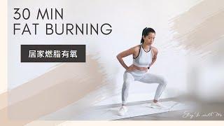 30分鐘燃脂居家運動! 針對核心、有氧、臀腿超爆汗間歇有氧