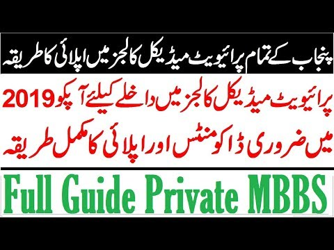MBBS Apply Process In Private Medical Colleges !! Complete Guide 2019