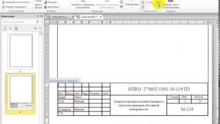 Как вставить рамку со штампом в word