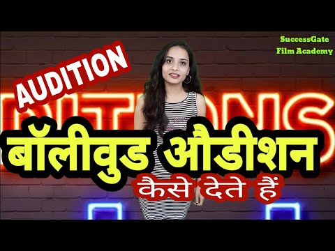 बॉलीवुड औडीशन || BOLLYWOOD AUDITION | AUDITIONS ACTING CLASSES SCHOOL| SuccessGate Film Academy