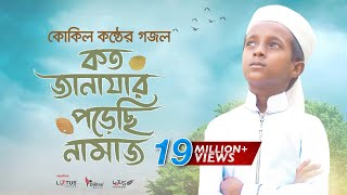 কোকিল কণ্ঠে মরমি গজল । Koto Janazar Porechi Namaj । Hujaifa Islam | Bangla Gojol 2020