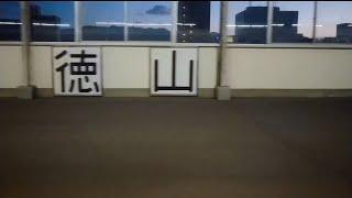 のぞみ2号 徳山駅を発車  2018年1月1日