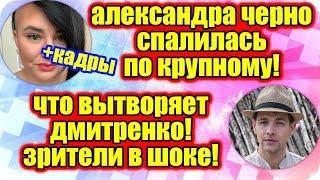Дом 2 Новости ♡ Раньше Эфира 7 июня 2019 (7.06.2019).