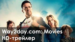Каникулы – Русский трейлер (2015, HD)