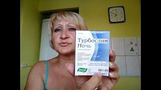 постер к видео Реальный отзыв ТУРБОСЛИМ ночь/ Таблетки для похудения/ Мой опыт
