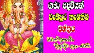 ගණ දෙවියන්ගේ ආකර්ෂණය ලබා ගමූ| Om Shrim HrimKlim Glaum Gam Ganapataye Vara Varada Sarva Janam MeVasha