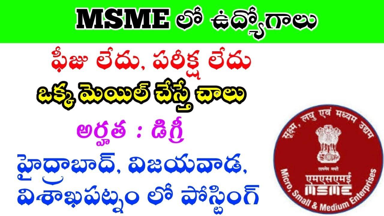 MSME Tool Room in Hyderabad Recruitment 2020 | Telangana Jobs 2020 in Telugu