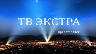 ТВ ЭКСТРА - круглосуточное вещание - всё из мира Непознанного!
