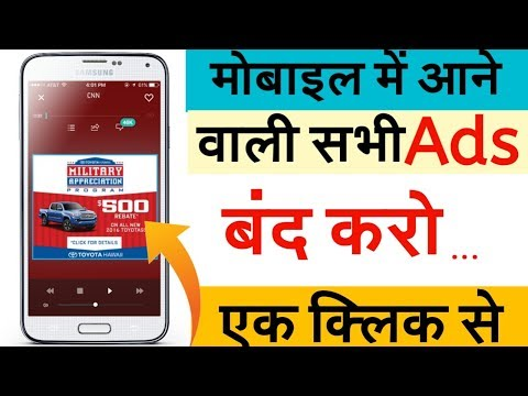 How to Block All Advertisment in One click| सभी प्रचार को बंद करना सीखे| Andriod mobile help| from YouTube · Duration:  3 minutes 19 seconds