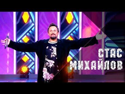 Премьера! Стас Михайлов - Кто, если не ты (Live 2018)