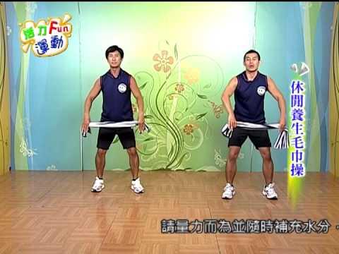 健身減重~ 休閒養生毛巾操 - YouTube