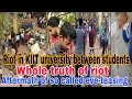 watch he video of KIIT University riot 2018 | CCTV footage and video of riot between law and B.Tech students in KIIT