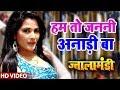 Hum To Janani Anadi Ba - Full   Jwala Mandi   Kalpana   Bhojpuri Superhit Song