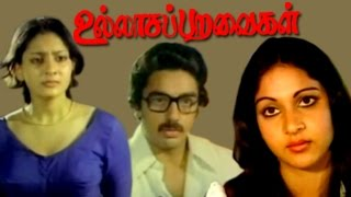 Ullasa paravaigal | Kamal Hassan, Deepa, Radhi | Tamil Movie