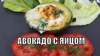 АВОКАДО с яйцом и сыром   НЕОЖИДАННО вкусно   Супер ПП ЗАВТРАК   Elena France