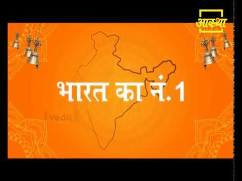 Download Aastha App And Watch All Program of Aastha Channel