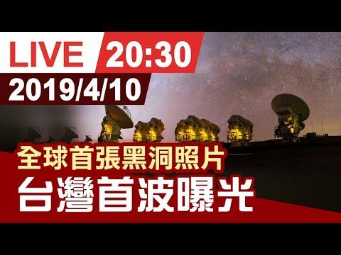 【完整公開】人類史上首見黑洞!今晚20:30全球首波直播