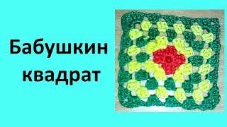 """Мотив крючком""""Бабушкин квадрат"""""""