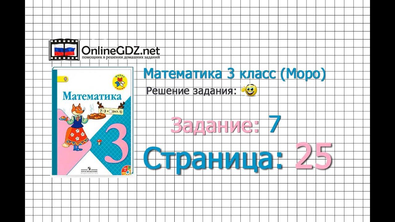 Математика 3 класс задание 7 стр
