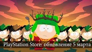 Европейский PlayStation Store: обновление 5 марта
