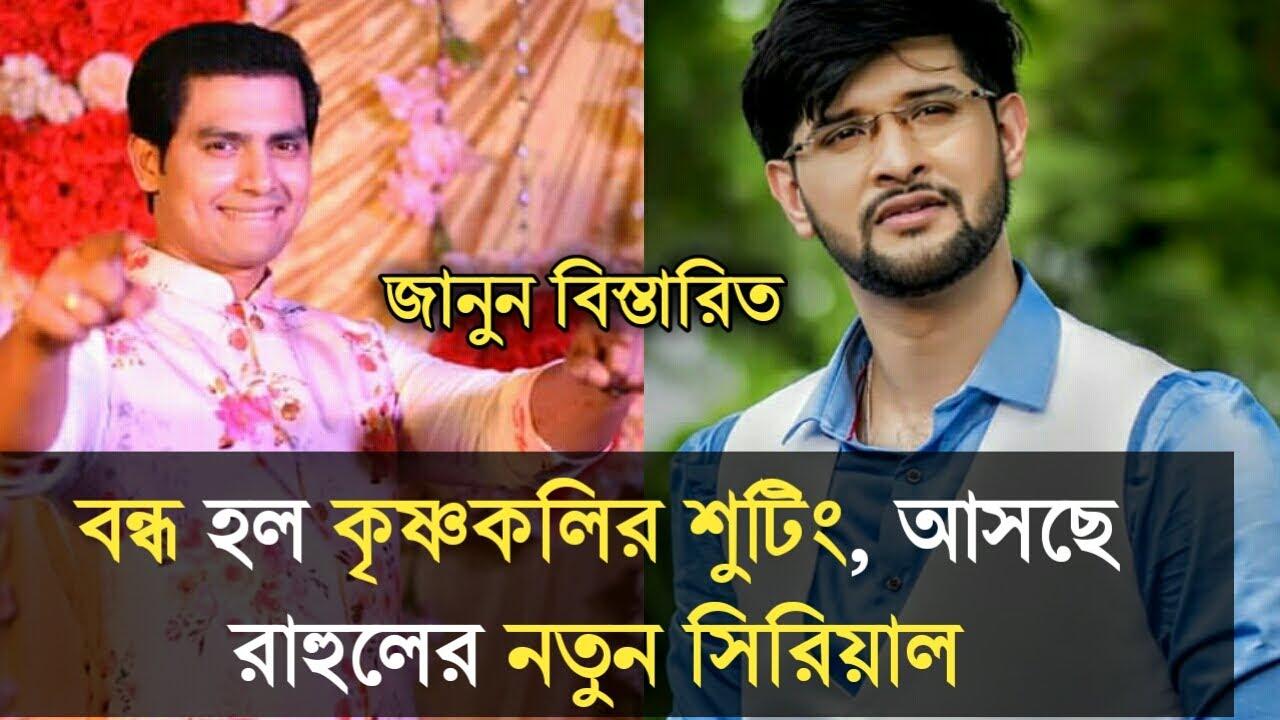বন্ধ হল কৃষ্ণকলির শুটিং, আসছে রাহুলের নতুন সিরিয়াল|Krishnokoli shooting has been stopped| Zee bangla