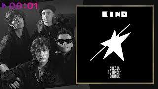 КИНО - Звезда по имени Солнце | Альбом | 1989