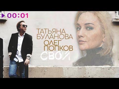 Татьяна Буланова и Олег Попков - Свой | Official Audio | 2019