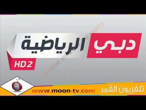 تردد قناة دبي الرياضية تو اتش دي على النايل سات Dubai Sports 2 Hd