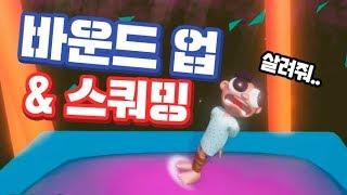 손발 묶인 대머리 왕눈이가 젤리 위를 뛰어다니는 게임 - Bound Up & Squirming!