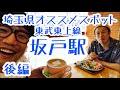 坂戸駅『坂戸のデートはここで決まり!?』 の動画、YouTube動画。