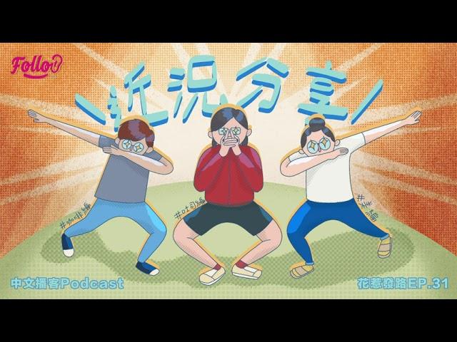 中文播客podcast『蝦米!...疫情後的我們,竟然...』之近況分享 ep.31