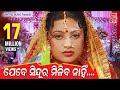 Jebe Sindura Miliba nahi..HD || Suresh Wadekar || Lipi & Papu || J.P Mohanty || Sabitree Music Mp3