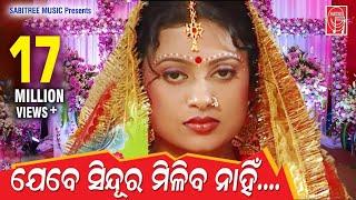 Jebe Sindura Miliba nahi..HD || Suresh Wadekar || Lipi & Papu || J.P Mohanty || Sabitree Music