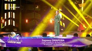 Зарина Омарова - «Ыстамбұл-Алматы» (М.Омаров, Қ.Атжанов)