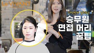 [르비감성뷰티] 면접시즌 단정한 머리 하는 방법 .Ho…