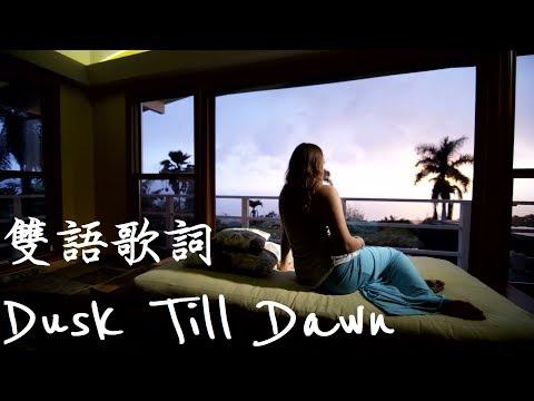 Dusk Till Dawn 歌詞(超感動的......)