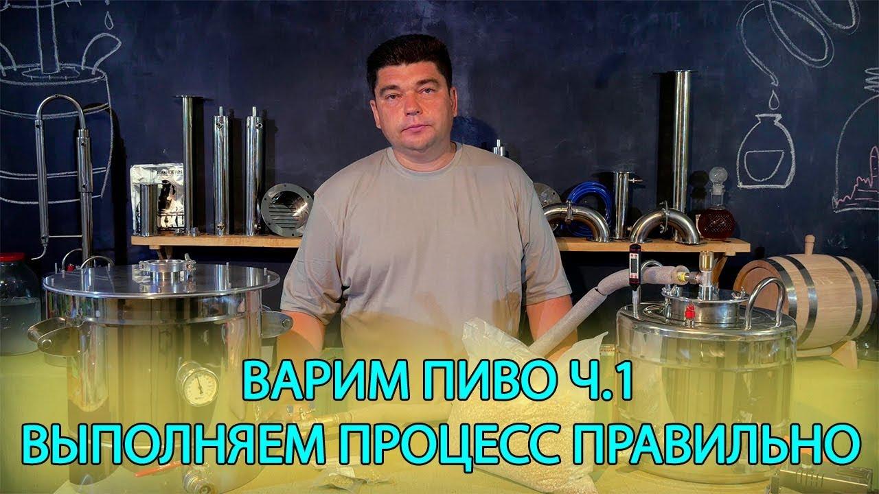 Как варить пиво в домашней пивоварне видео купить самогонный аппарат бузулук