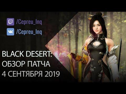 Black Desert: Патч от 4 сентября ( Мастерство ремесла  Разломы  Сет Лоджи )