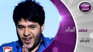 محمد السالم - بلى بلى (فيديو كليب)   2014