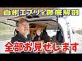 走行中の車の中で - YouTube