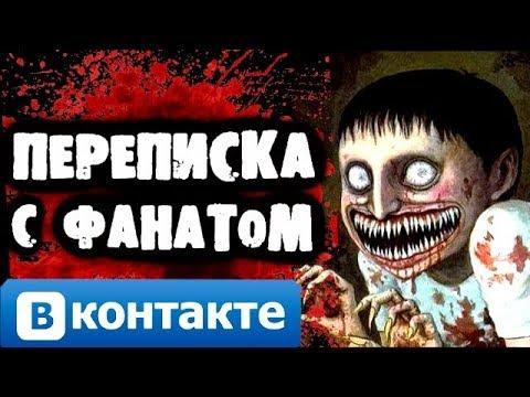 СТРАШИЛКИ НА НОЧЬ - Переписка с фанатом Вконтакте