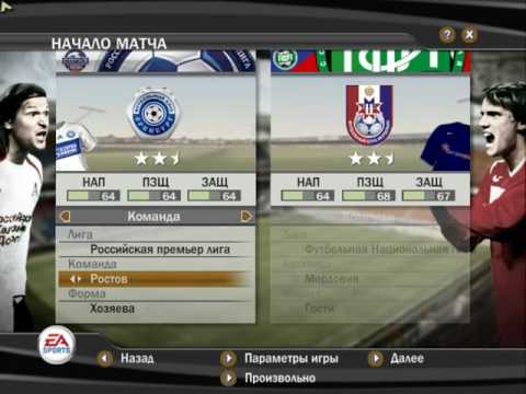 FIFA 2007 Российская Лига (2016-2017) - YouTube