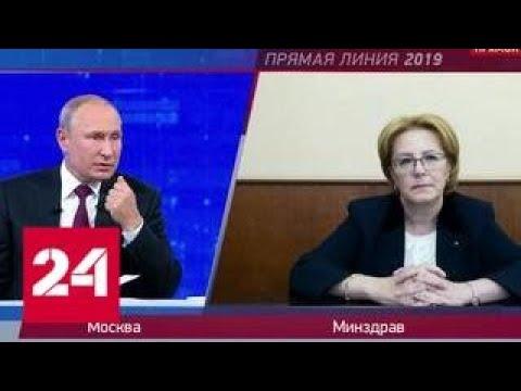 Путин назвал три главные проблемы в медицине - Россия 24