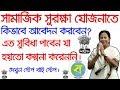 How To Apply For Samajik Suraksha Yojana | Samajik Suraksha Yojana West Bengal | Bangla