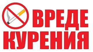 О вреде курения телесном и духовном.Табакокурение - смерть.
