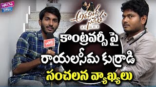 Rayalaseema Boy About  Aravindha Sametha Movie Controversy | Jr NTR | Trivikram | YOYO Cine Talkies