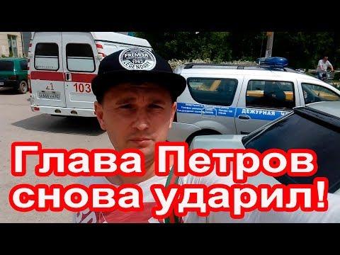 СРОЧНО! Глава Петров снова причинил телесные повреждения в здании Нижнегорской администрации!