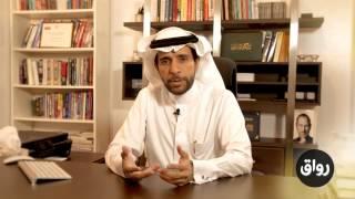 رواق: الأسس المكونة للموهبة والتميز والإبداع في العالم العربي - برومو