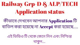 RAILWAY GRP D & ALP-TECH APPLICATION STATUS || HOW TO CHECK YOUR APPLICATION STATUS